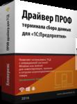 Драйвер Wi-Fi терминала сбора данных для «1С:Предприятия» на основе Mobile SMARTS, ПРОФ, MS-1C-WIFI-DRIVER-PRO-AUTO