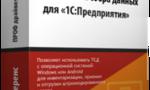 Android - Драйвер Wi-Fi терминала сбора данных для «1С:Предприятия» на основе Mobile SMARTS ПРОФ MS-1C-WIFI-DRIVER-PRO-Android